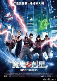 ghostbusters-international-poster